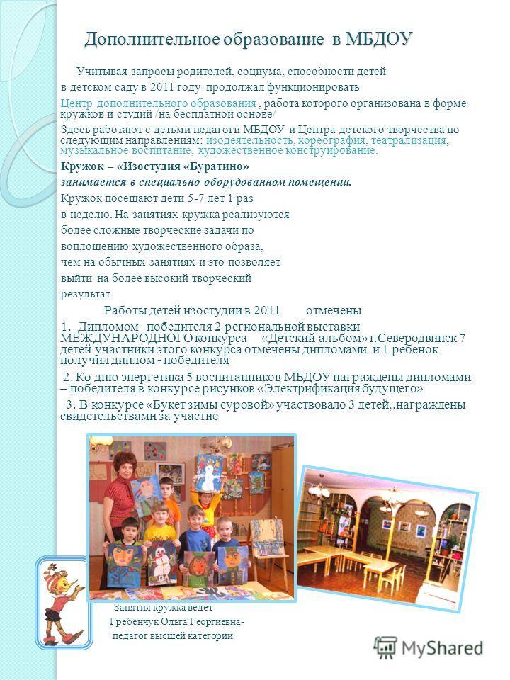 Дополнительное образование в МБДОУ Дополнительное образование в МБДОУ Учитывая запросы родителей, социума, способности детей в детском саду в 2011 году продолжал функционировать Центр дополнительного образования, работа которого организована в форме
