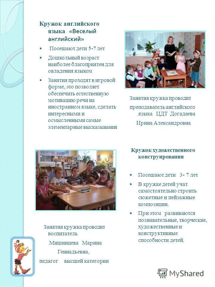 Кружок английского языка « Веселый английский » Посещают дети 5-7 лет Дошкольный возраст наиболее благоприятен для овладения языком Занятия проходят в игровой форме, это позволяет обеспечить естественную мотивацию речи на иностранном языке, сделать и
