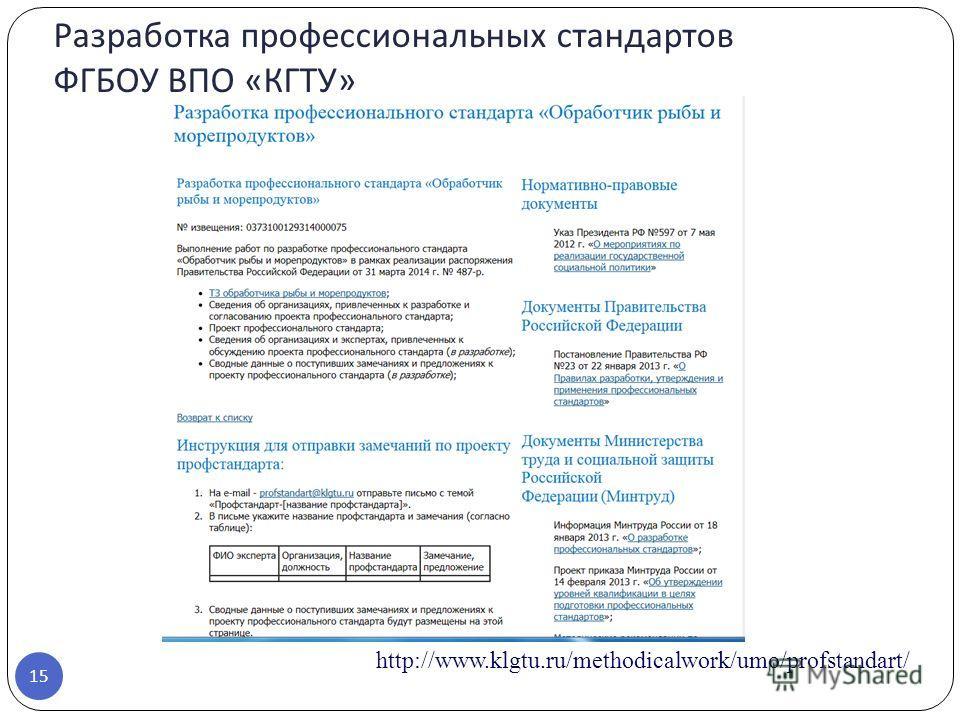 15 Разработка профессиональных стандартов ФГБОУ ВПО « КГТУ » http://www.klgtu.ru/methodicalwork/umo/profstandart/