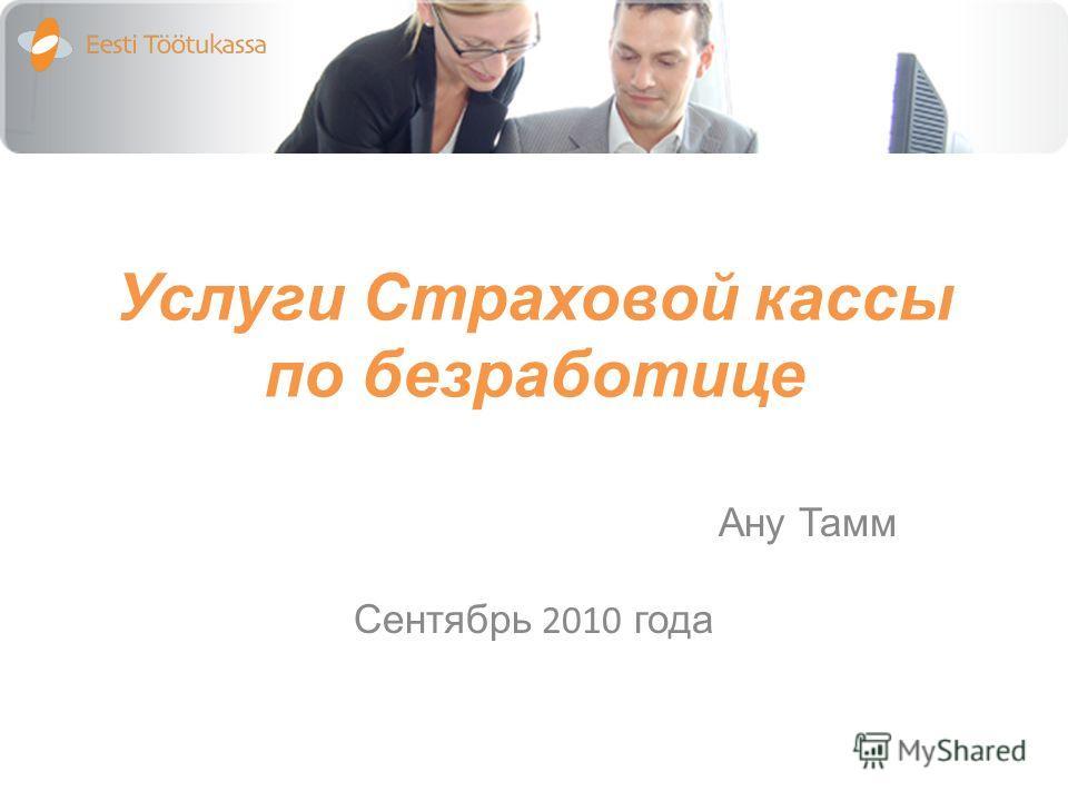 Услуги Страховой кассы по безработице Ану Тамм Сентябрь 2010 года
