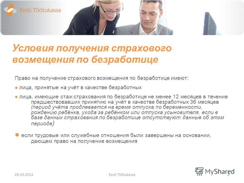 Условия получения страхового возмещения по безработице Право на получение страхового возмещения по безработице имеют: лица, принятые на учёт в качестве безработных лица, имеющие стаж страхования по безработице не менее 12 месяцев в течение предшество