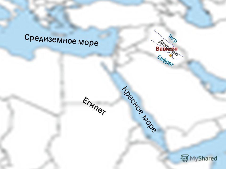 Средиземное море Красное море Египет
