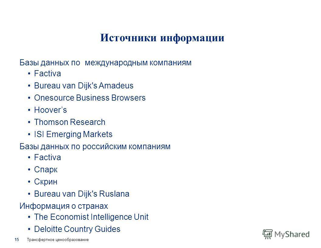 Трансфертное ценообразование 15 Источники информации Базы данных по международным компаниям Factiva Bureau van Dijk's Amadeus Onesource Business Browsers Hoovers Thomson Research ISI Emerging Markets Базы данных по российским компаниям Factiva Спарк