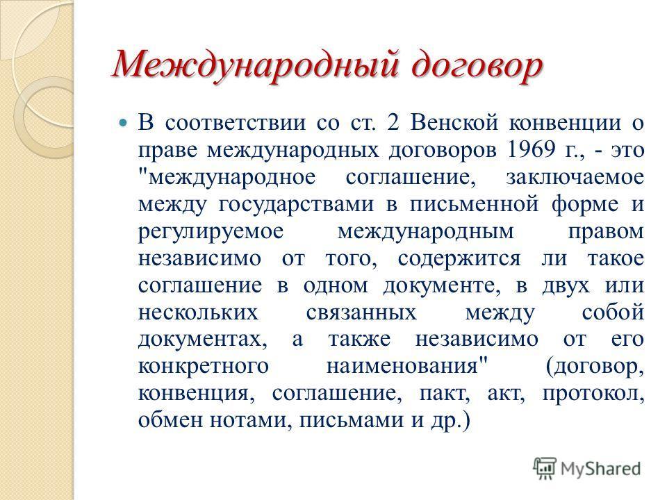 Международный договор В соответствии со ст. 2 Венской конвенции о праве международных договоров 1969 г., - это