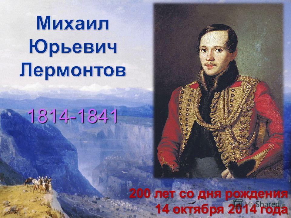 200 лет со дня рождения 14 октября 2014 года