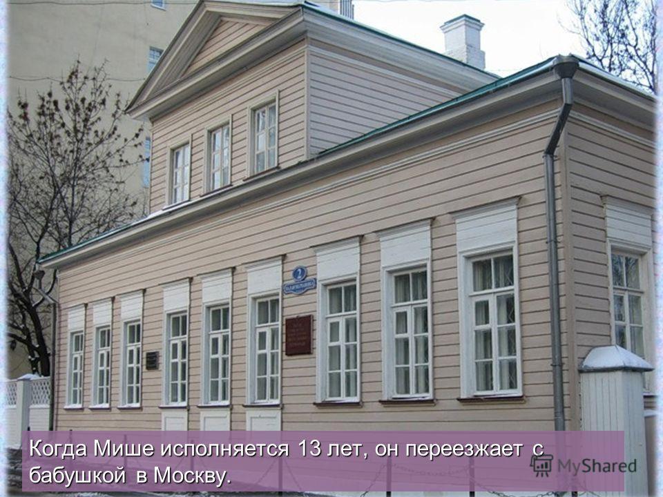 Когда Мише исполняется 13 лет, он переезжает с бабушкой в Москву.
