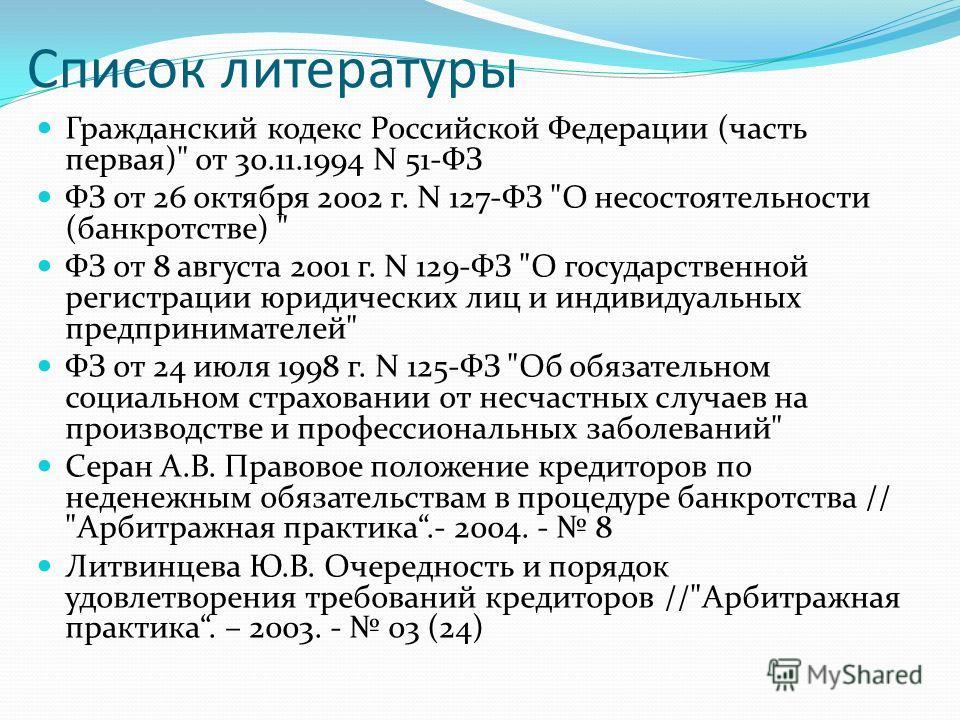 Список литературы Гражданский кодекс Российской Федерации (часть первая)