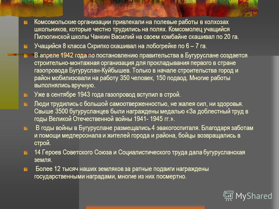 Комсомольские организации привлекали на полевые работы в колхозах школьников, которые честно трудились на полях. Комсомолец учащийся Пилюгинской школы Чанкин Василий на своем комбайне скашивал по 20 га. Учащийся 8 класса Скрипко скашивал на лобогрейк