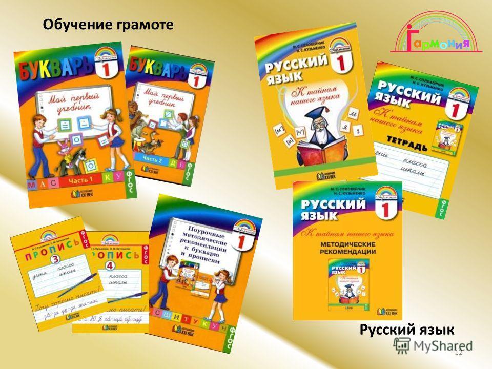 Обучение грамоте Русский язык 12