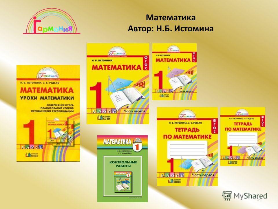 Математика (автор Истомина Н. Б.) Математика Автор: Н.Б. Истомина 14
