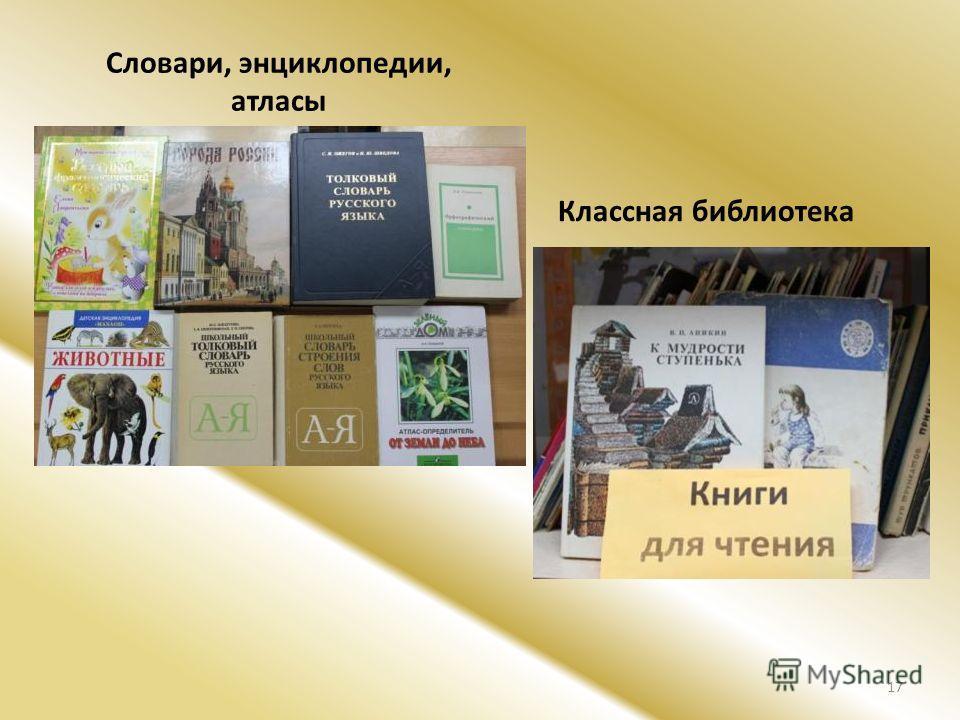 Словари, энциклопедии, атласы Классная библиотека 17