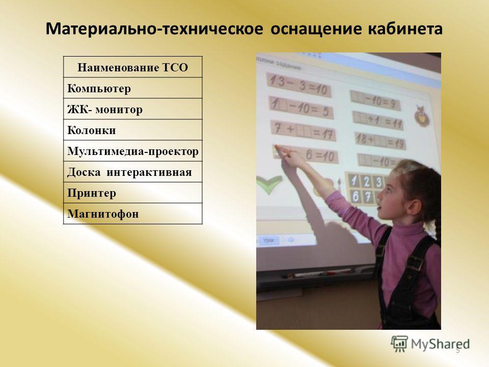 Материально-техническое оснащение кабинета Наименование ТСО Компьютер ЖК- монитор Колонки Мультимедиа-проектор Доска интерактивная Принтер Магнитофон 5