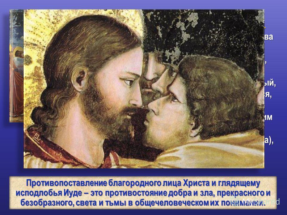 Поцелуй Иуды Известный сюжет у Джотто получает иное осмысление. В ночном саду встретились два человека, два образа, два профиля. Один прекрасный, чистый и светлый, другой дегенеративный, приплюснутый, темный. Со словами «Радуйся, Равви» Иуда тянется
