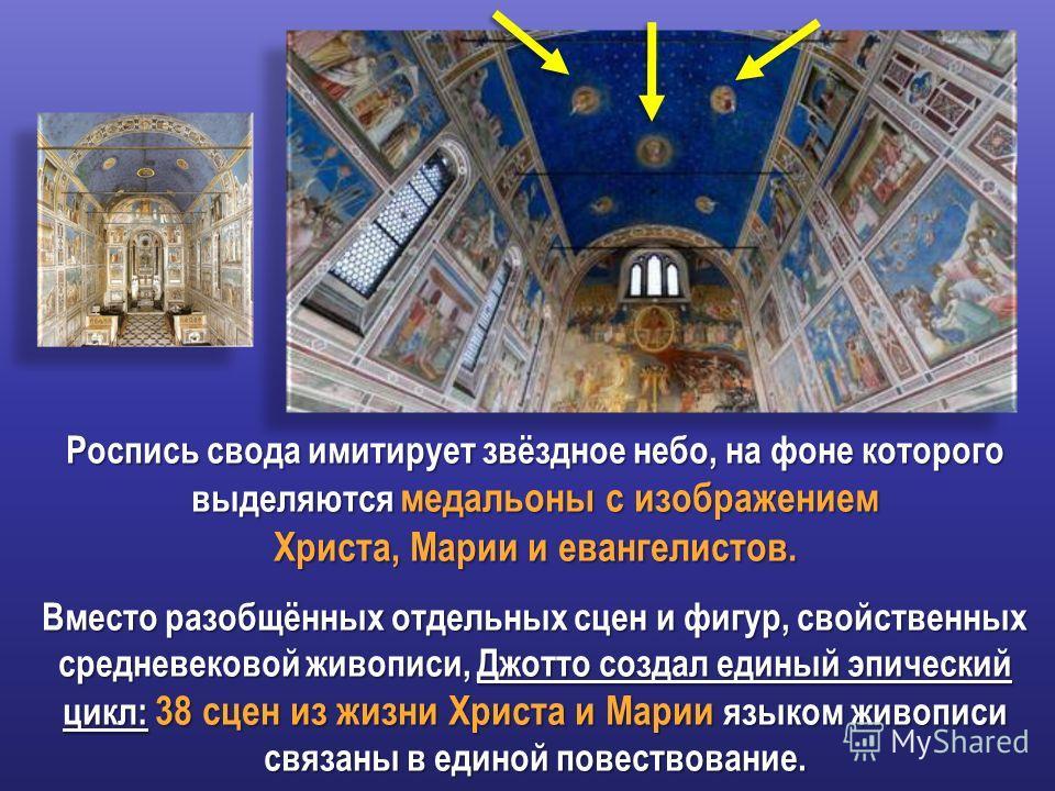 Роспись свода имитирует звёздное небо, на фоне которого выделяются медальоны с изображением Христа, Марии и евангелистов. Вместо разобщённых отдельных сцен и фигур, свойственных средневековой живописи, Джотто создал единый эпический цикл: 38 сцен из