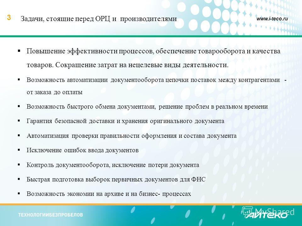 3 www.i-teco.ru Повышение эффективности процессов, обеспечение товарооборота и качества товаров. Сокращение затрат на нецелевые виды деятельности. Возможность автоматизации документооборота цепочки поставок между контрагентами - от заказа до оплаты В