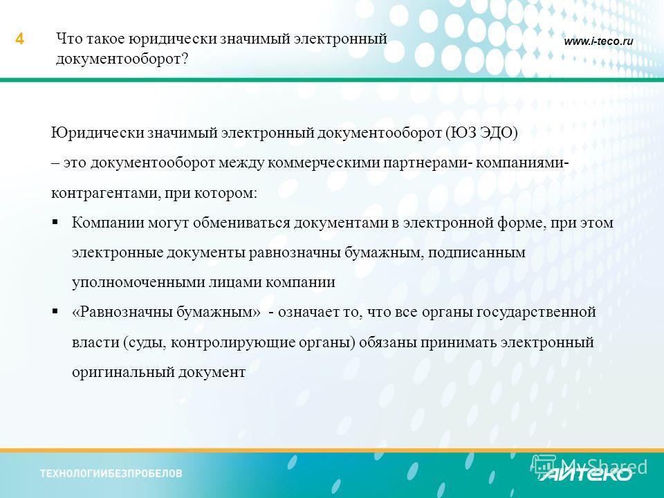 4 www.i-teco.ru Юридически значимый электронный документооборот (ЮЗ ЭДО) – это документооборот между коммерческими партнерами- компаниями- контрагентами, при котором: Компании могут обмениваться документами в электронной форме, при этом электронные д