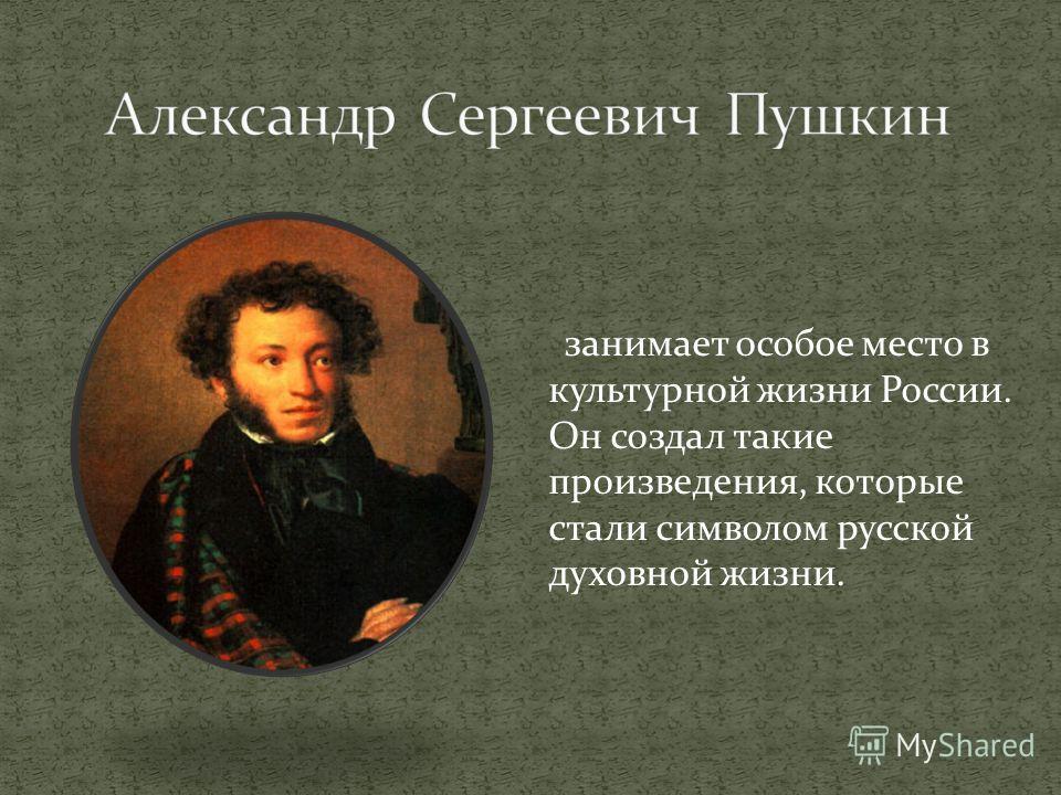 занимает особое место в культурной жизни России. Он создал такие произведения, которые стали символом русской духовной жизни.