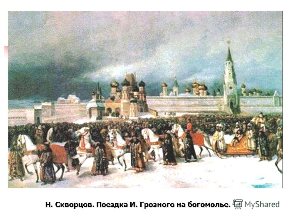 Н. Скворцов. Поездка И. Грозного на богомолье.