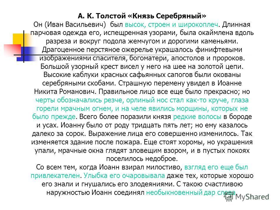 А. К. Толстой «Князь Серебряный» Он (Иван Васильевич) был высок, строен и широкоплеч. Длинная парчовая одежда его, испещренная узорами, была окаймлена вдоль разреза и вокруг подола жемчугом и дорогими каменьями. Драгоценное перстяное ожерелье украшал