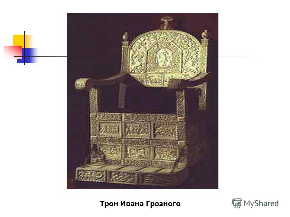 Трон Ивана Грозного