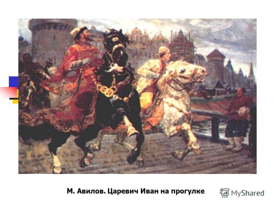 М. Авилов. Царевич Иван на прогулке
