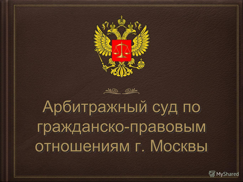 Арбитражный суд по гражданско-правовым отношениям г. Москвы