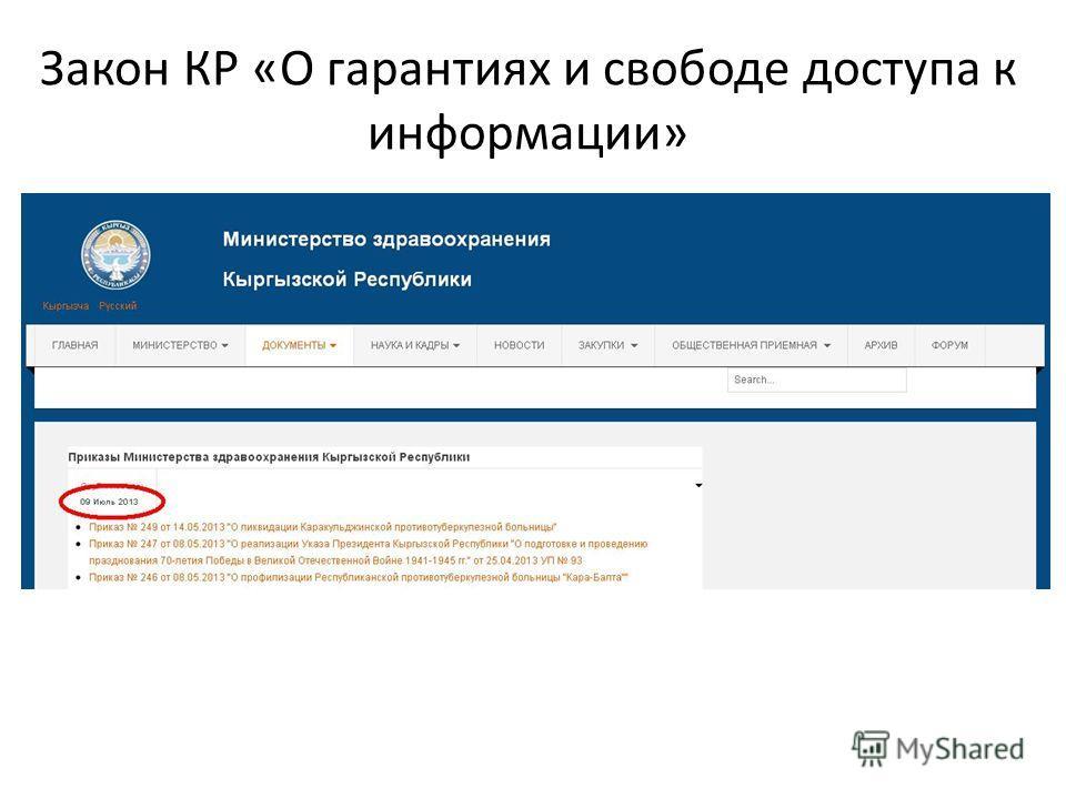 Закон КР «О гарантиях и свободе доступа к информации»