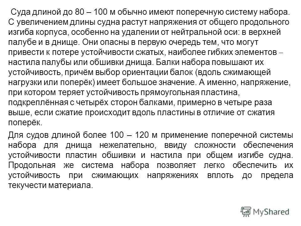 Источник: http://chizhik.ucoz.ru/load/for_engineers/kkk/konstrukcija_dnishha_s_prodolnoj_sistemoj_nabora/8-1-0-57   Суда длиной до 80 – 100 м обычно имеют поперечную систему набора. С увеличением длины судна растут напряжения от общего продольного
