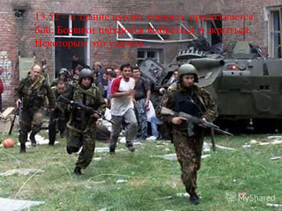13.52 – в здание входит спецназ, продолжается бой. Боевики пытаются выбраться и скрыться. Некоторым это удалось.