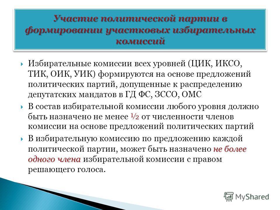 Избирательные комиссии всех уровней (ЦИК, ИКСО, ТИК, ОИК, УИК) формируются на основе предложений политических партий, допущенные к распределению депутатских мандатов в ГД ФС, ЗССО, ОМС В состав избирательной комиссии любого уровня должно быть назначе