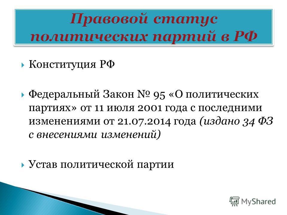 Конституция РФ Федеральный Закон 95 «О политических партиях» от 11 июля 2001 года с последними изменениями от 21.07.2014 года (издано 34 ФЗ с внесениями изменений) Устав политической партии