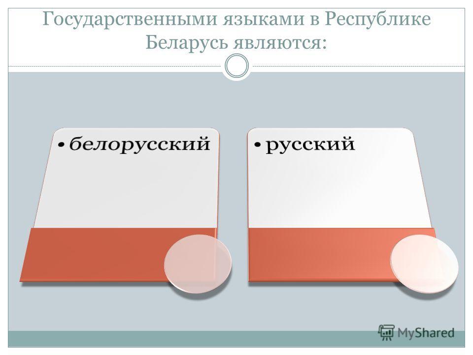 Государственными языками в Республике Беларусь являются: