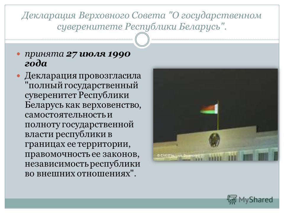 Декларация Верховного Совета