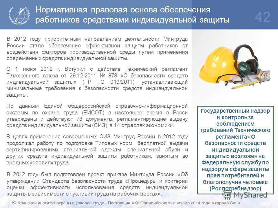 Нормативная правовая основа обеспечения работников средствами индивидуальной защиты 42 В 2012 году приоритетным направлением деятельности Минтруда России стало обеспечение эффективной защиты работников от воздействия факторов производственной среды п