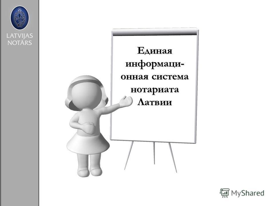 Единая информаци- онная система нотариата Латвии