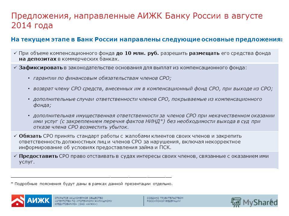 6 ОТКРЫТОЕ АКЦИОНЕРНОЕ ОБЩЕСТВО «АГЕНТСТВО ПО ИПОТЕЧНОМУ ЖИЛИЩНОМУ КРЕДИТОВАНИЮ» (ОАО «АИЖК») СОЗДАНО ПРАВИТЕЛЬСТВОМ РОССИЙСКОЙ ФЕДЕРАЦИИ На текущем этапе в Банк России направлены следующие основные предложения: Предложения, направленные АИЖК Банку Р