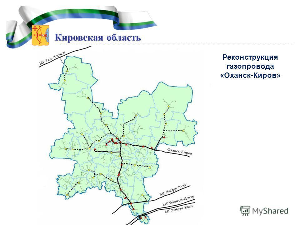 Кировская область Реконструкция газопровода «Оханск-Киров»