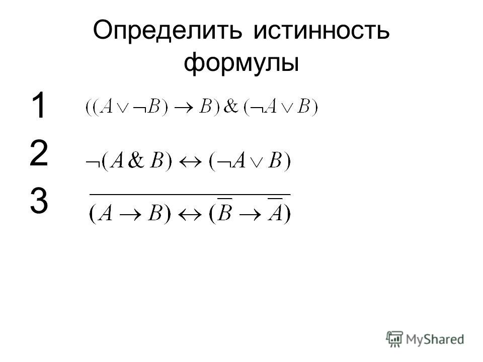 Определить истинность формулы 123123