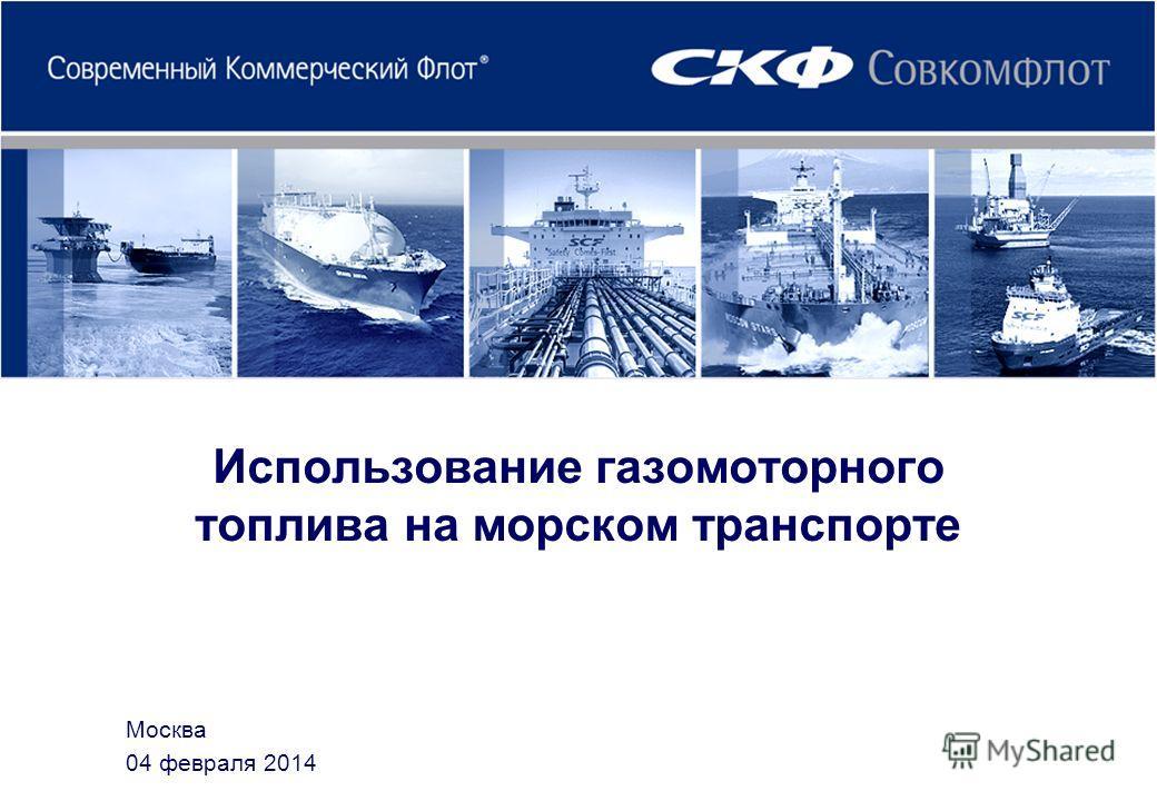 Использование газомоторного топлива на морском транспорте Москва 04 февраля 2014