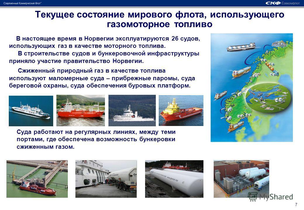 7 Текущее состояние мирового флота, использующего газомоторное топливо В настоящее время в Норвегии эксплуатируются 26 судов, использующих газ в качестве моторного топлива. В строительстве судов и бункеровочной инфраструктуры приняло участие правител