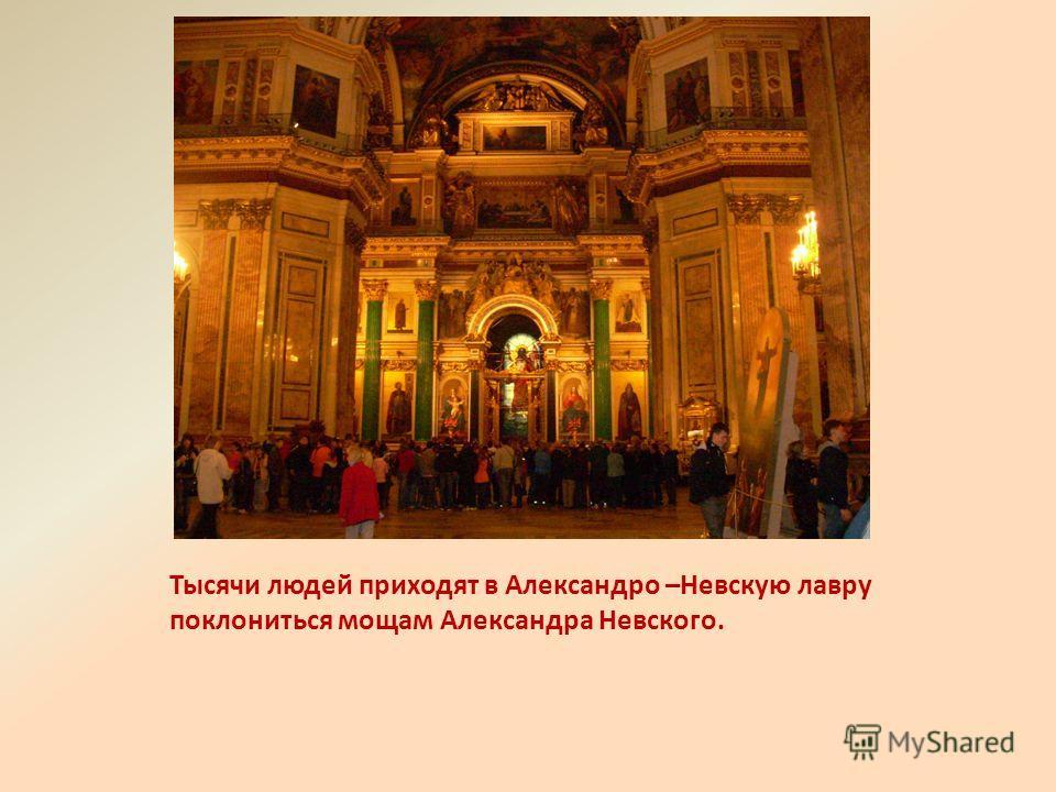 Тысячи людей приходят в Александро –Невскую лавру поклониться мощам Александра Невского.