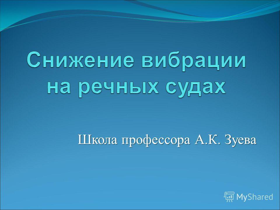Школа профессора А.К. Зуева
