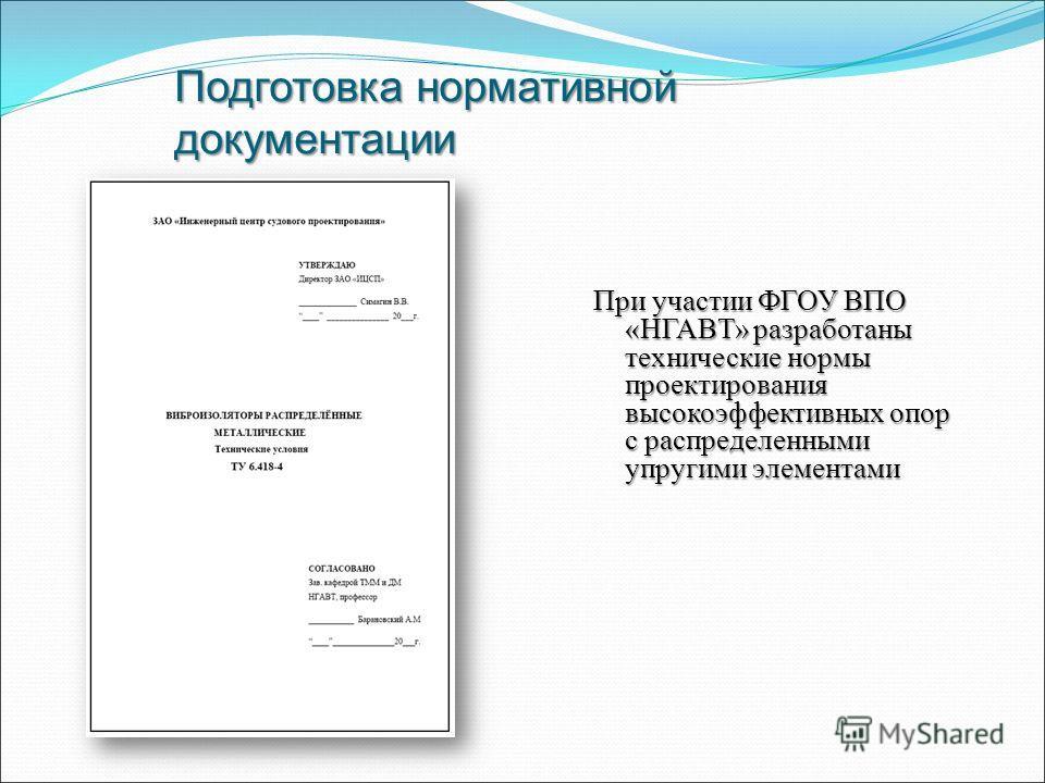 Подготовка нормативной документации При участии ФГОУ ВПО «НГАВТ» разработаны технические нормы проектирования высокоэффективных опор с распределенными упругими элементами