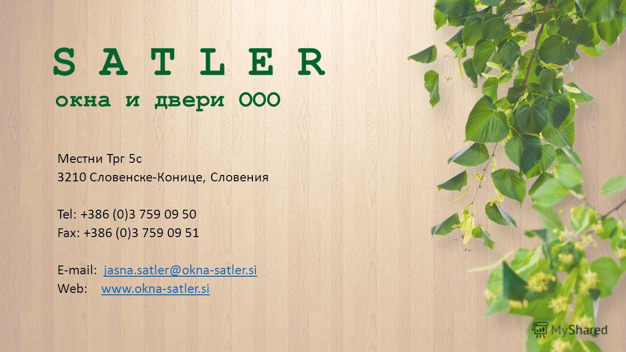 окна и двери ООО Местни Трг 5c 3210 Словенске-Конице, Словения Tel: +386 (0)3 759 09 50 Fax: +386 (0)3 759 09 51 E-mail: jasna.satler@okna-satler.sijasna.satler@okna-satler.si Web: www.okna-satler.siwww.okna-satler.si