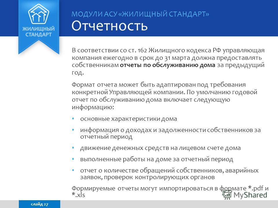 В соответствии со ст. 162 Жилищного кодекса РФ управляющая компания ежегодно в срок до 31 марта должна предоставлять собственникам отчеты по обслуживанию дома за предыдущий год. Формат отчета может быть адаптирован под требования конкретной Управляющ