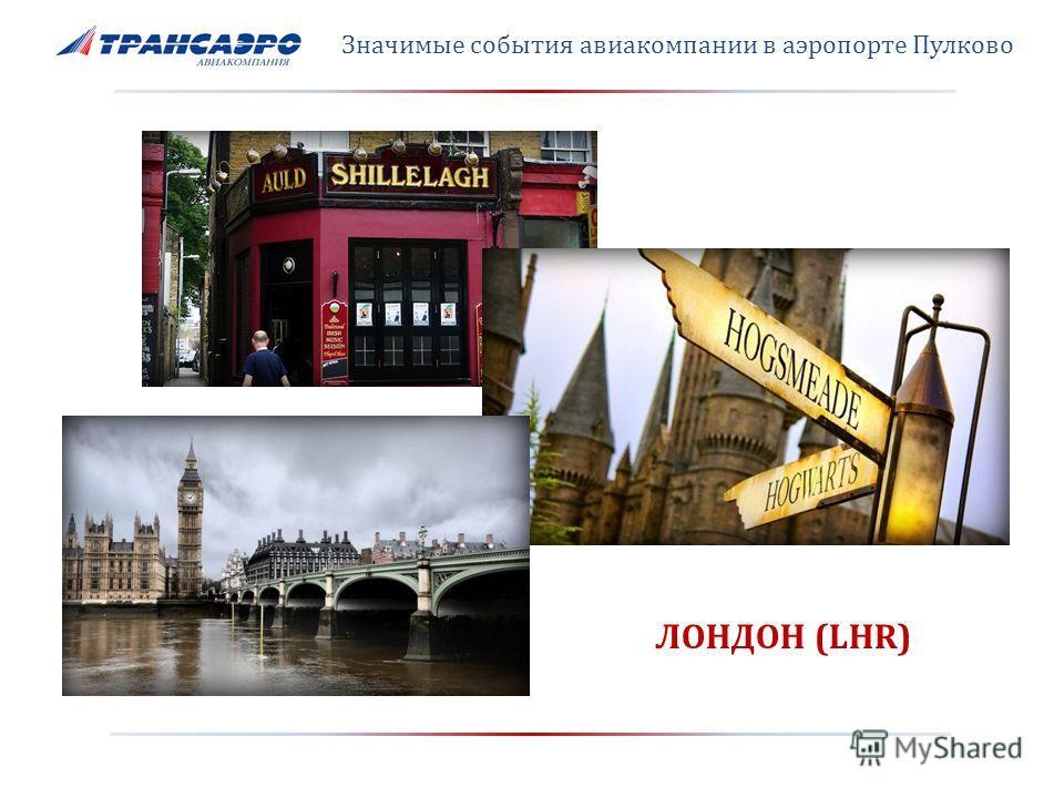 Значимые события авиакомпании в аэропорте Пулково ЛОНДОН (LHR)