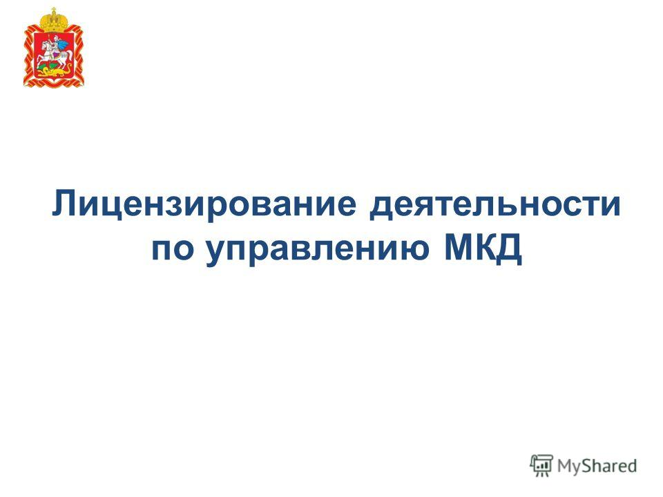Лицензирование деятельности по управлению МКД
