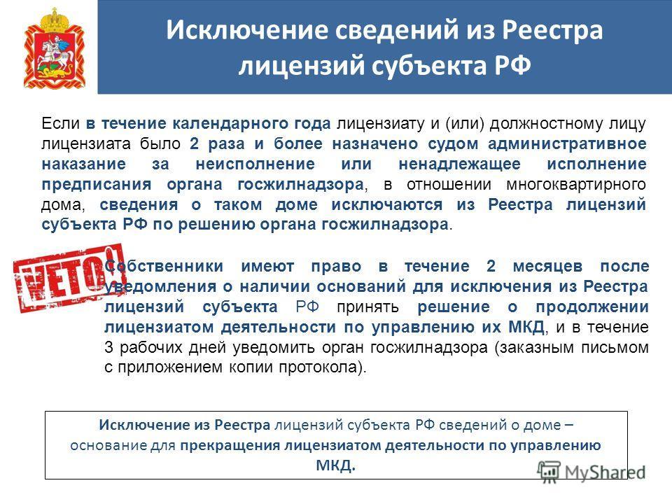 Исключение сведений из Реестра лицензий субъекта РФ Если в течение календарного года лицензиату и (или) должностному лицу лицензиата было 2 раза и более назначено судом административное наказание за неисполнение или ненадлежащее исполнение предписани
