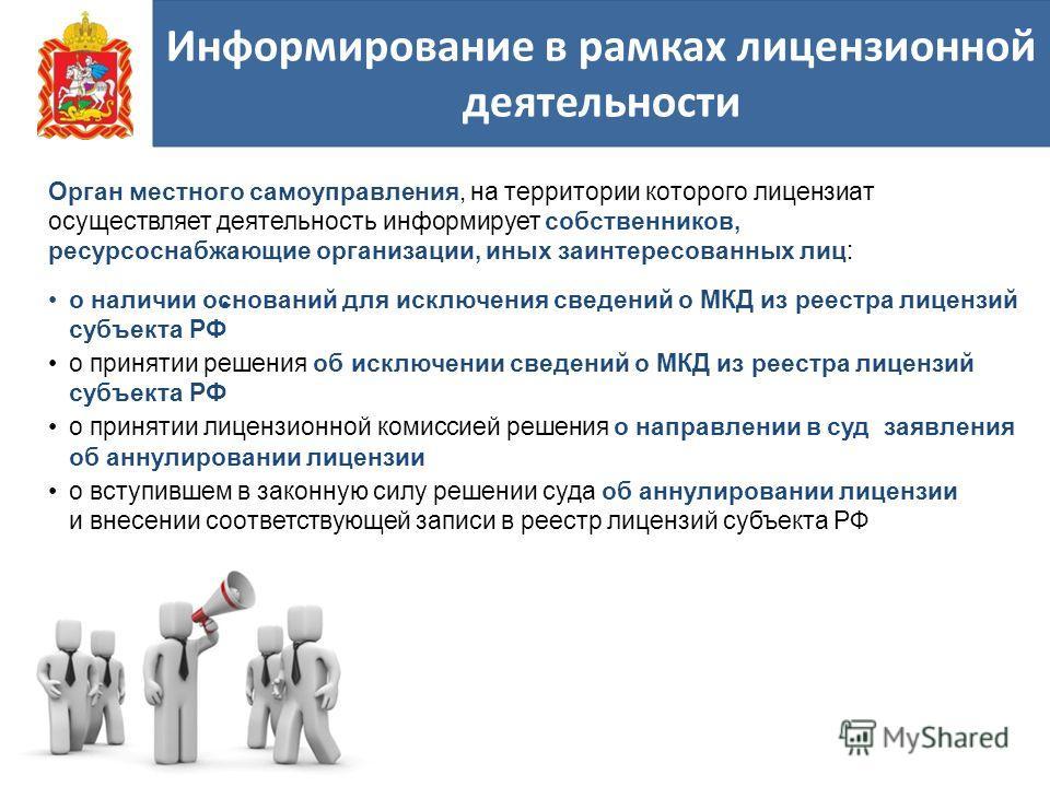 Информирование в рамках лицензионной деятельности Орган местного самоуправления, на территории которого лицензиат осуществляет деятельность информирует собственников, ресурсоснабжающие организации, иных заинтересованных лиц: о наличии оснований для и