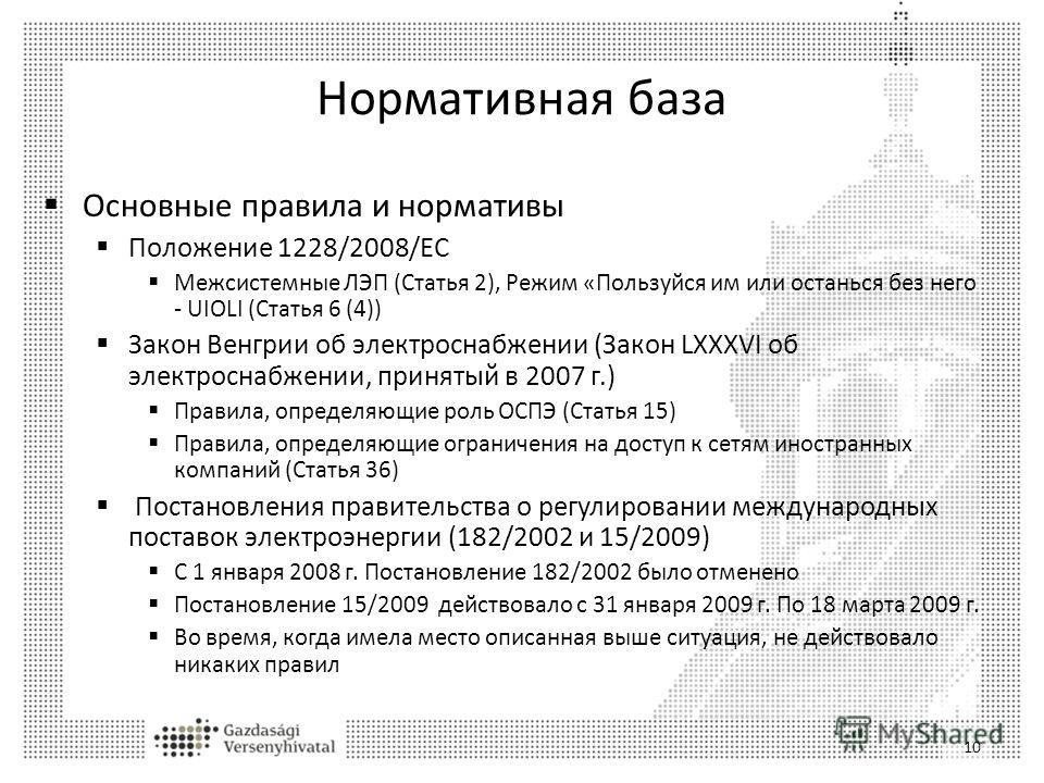 Нормативная база Основные правила и нормативы Положение 1228/2008/EC Межсистемные ЛЭП (Статья 2), Режим «Пользуйся им или останься без него - UIOLI (Статья 6 (4)) Закон Венгрии об электроснабжении (Закон LXXXVI об электроснабжении, принятый в 2007 г.